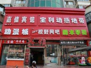 Jiajia Hotel
