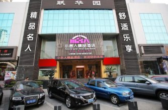 Xiaomingren Boutique Hotel