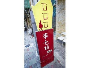 Lai Chi Te Hotel Tainan
