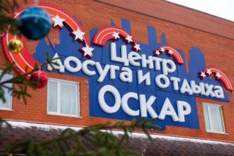 Центр Досуга и Отдыха ОСКАР