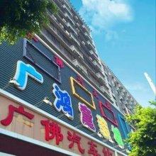 Guangwan Hotel (Guangzhou Guangfo)