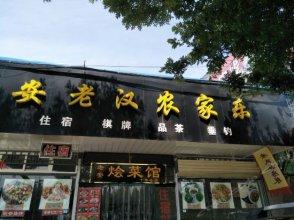 Anlaohan Farm House (Xi'an Qinling Wildlife Zoo)