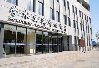 Tianjin University of Science And Technology Academic Exchanges Center