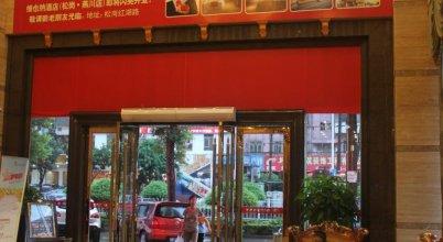 Vienna Hotel Shenzhen Songgang Street