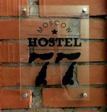 Loft Hostel 77
