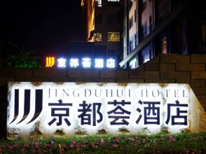 Jingduhui Hotel (Dongguan Chang'an)