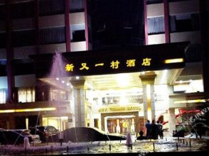 Xinyouyicun Hotel