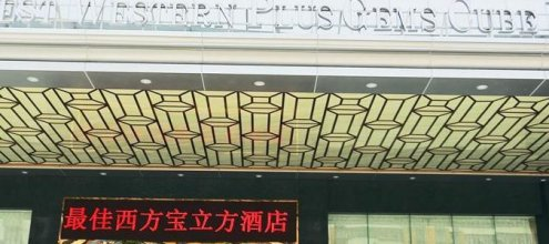 Gems Cube International Hotel Shenzhen