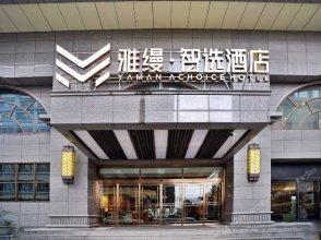 Yaman Zhixuan Hotel (Xi'an Exhibition Center)