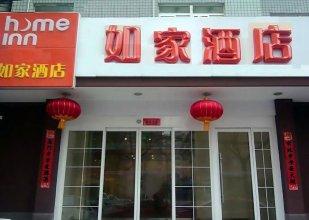 Home Inn Xi'an South 2nd Ring Road