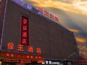 Junwang Hotel (Guangzhou Zhongcun Village)