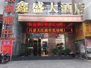 Xinsheng Hotel Ankang