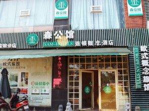 Sengongguan Chain Hotel Qingyuan Gym