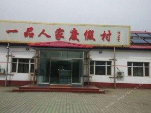 Yipin Renjia Farm House