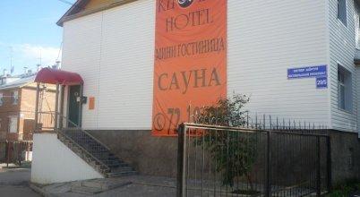 Мини-Отель Холин на Октябрьском проспекте