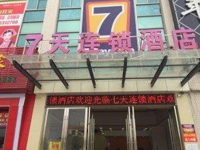 7 Days Inn Dongguan Changan Xinmin Market Branch