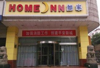 Home Inn Xi'an Beiguan West Ziqiang Road