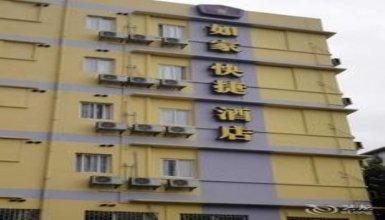 Home Inn Changshou Road Subway Station- Guangzhou