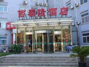 北京西泰隆酒店