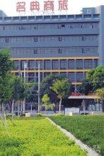 Mingdian Business Hotel - Xiamen