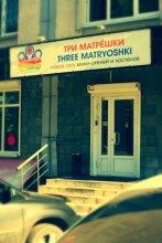 Хостел Три Матрёшки на Терешковой
