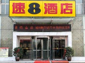 Super 8 Hotel (Xi'an Lintong Huaqing Pool Huaqing Road)