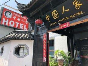 China Manor Hotel & Restaurant