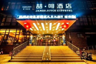 James Joyce Coffetel Beijing Songjiazhuang
