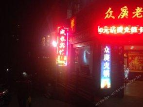 Chengzhang Hotel