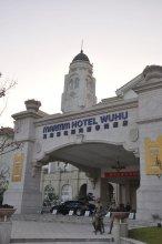 Maritim Hotel - Wuhu