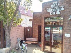 Отель Яковлевъ