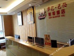Huayi Balun Film Hotel