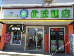 99 Preferred Hotel (Beijing Dongsi Shitiao Subway Station)