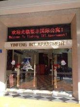Guangzhou Yinfeng Int. Apartment