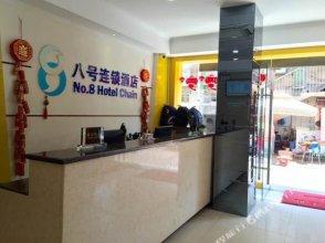 No.8 Chain Hotel (Shenzhen Window of the World)