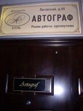 Отель Автограф