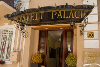 Отель Rustaveli Palace