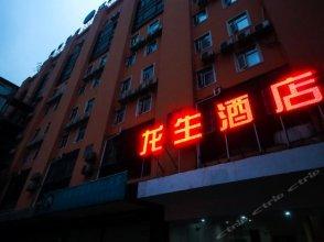 成都龙生商务旅馆