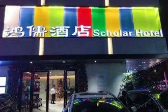 Scholar Hotel