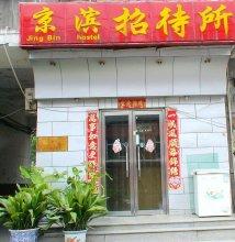 Guangwai Jingbin Hostel West Railway Station