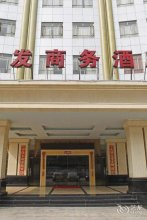 Guangzhou Prone Business Hotel