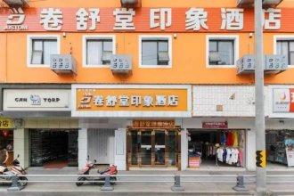 Chengdu Volume Shutang Impression Hotel