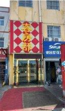 Yulin Kaiyulin Business Hotel