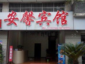 Anxin Hotel