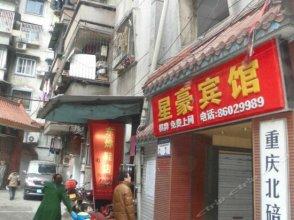 Xinghao Hotel (Chongqing Beibei)