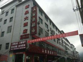 Xinquan Hotel