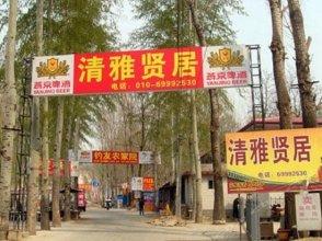 Qingya Xianju Farmhouse
