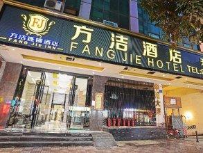 Fang Jie Hotel Teemall Branch