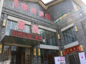 Success Xihao Hotel Xi'an