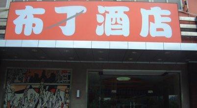 Pod Inn Suzhou Industrial Park